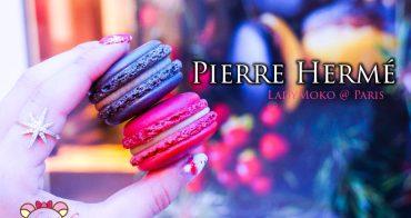 巴黎甜點推薦》Pierre Hermé,經典不敗馬卡龍,魚子醬口味神特別&Ispahan甜蜜蜜