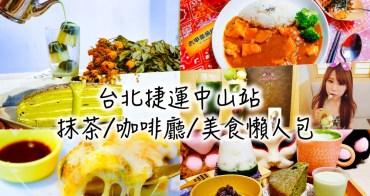 台北捷運中山站抹茶咖啡廳美食懶人包》27家人氣攻略, 2018.11最新更新