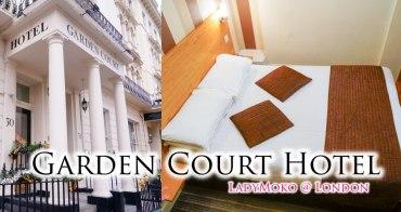 倫敦帕丁頓平價住宿推薦》Garden Court Hotel,超高CP值交通方便自由行飯店