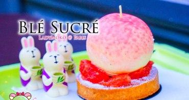 巴黎甜點推薦》Blé Sucré,酸甜少女心Pomelos寧靜巷弄間的法式甜點