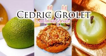 巴黎甜點推薦》Le Meurice Cedric Grolet,極致完美紅遍全世界的法式甜點