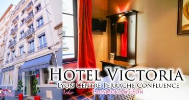里昂平價典雅漂亮房間大近車站飯店推薦》Hotel Victoria Lyon Centre Perrache Confluence