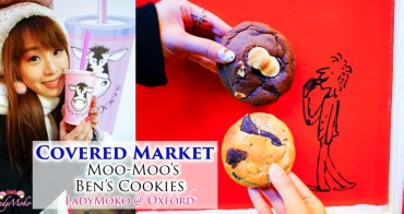 牛津必吃必逛Covered Market,吃Ben's Cookies喝Moo-Moo's果昔=夢幻組合