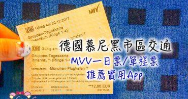 德國慕尼黑市區交通》MVV一日票/單程票懶人包&推薦實用App