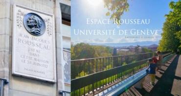 瑞士日內瓦景點》盧梭故居&日內瓦大學 散步行程