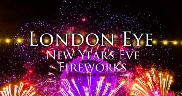 倫敦跨年煙火London Eye New Year's Eve Fireworks絕對驚艷