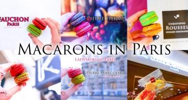巴黎甜點推薦》14家馬卡龍攻略懶人包,神店與雷店