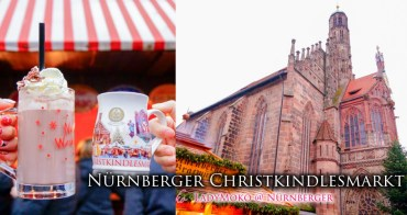 歐洲最大德國紐倫堡Nürnberg聖誕市集必吃必逛完整攻略(下,白天)