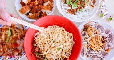 大坪林美食》瑞義意麵,中興路上麵食小吃/嘴邊肉米苔目炸醬麵