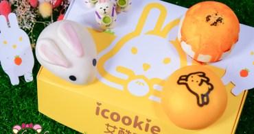 台電師大美食》艾酷奇icookie,蛋黃酥包子傻傻分不清,超可愛動物造型包子,中秋限定