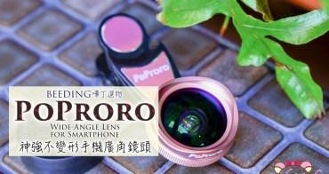 手機廣角鏡開箱》神強不變形PoProro單眼級4K廣角鏡頭,對決FUNIPICA、LIEQI