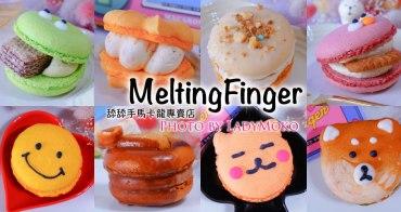 科技大樓甜點》N訪療癒系韓式馬卡龍Meltingfinger舔舔手馬卡龍專賣店