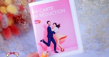 生活在法國|SNCF discount cards折扣卡使用教學/購買/限制/青年卡開箱