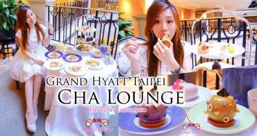 信義美食》台北君悅酒店-茶苑,精緻優雅豐盛夢幻三層下午茶推薦