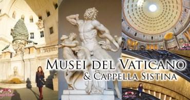 羅馬景點|梵諦岡博物館&西斯廷禮拜堂,觀看順序與重點整理