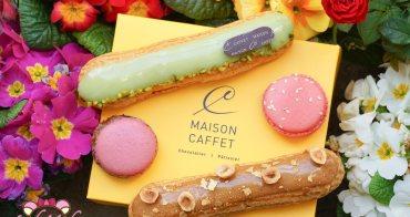 Tours甜點推薦 Maison Caffet, 號稱全世界最厲害Praliné的MOF甜點師Pascal Caffet/閃電泡芙與馬卡龍