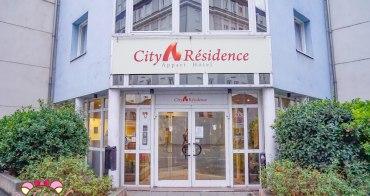 史特拉斯堡平價飯店推薦|City Residence Access Strasbourg,崩潰住宿經驗分享