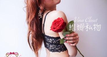 VC維娜私物|蘊藏性感的迷人小豐滿,高雅舒適蕾絲無鋼圈內衣&法式優雅黑色全蕾絲小可愛