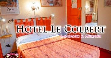南法Avignon亞維儂平價飯店推薦|Hotel Le Colbert超酷個性滿滿畫作特色飯店/近車站