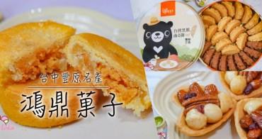 台中豐原名產伴手禮|鴻鼎菓子,超夯可愛台灣黑熊曲奇餅/鳳凰酥/堅果塔精緻禮盒推薦