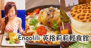 台北中山|Engolili 英格莉莉輕食館,超厚疊高高雙層豹紋厚鬆餅&松露千層麵