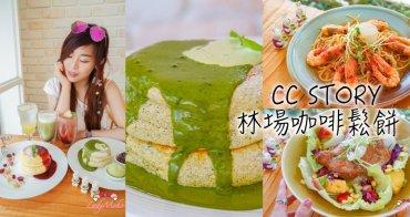 宜蘭羅東美食|CC STORY 林場咖啡鬆餅,激推北海道生乳雲朵舒芙蕾厚鬆餅/完整菜單