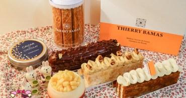 Thierry BAMAS Biarritz必吃MOF法式甜點推薦,實力派神好吃6款甜點