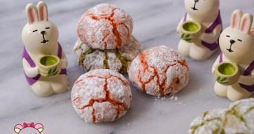抹茶義式杏仁餅Matcha Amaretti Cookies|全杏仁蛋白裂紋餅乾食譜|抹茶&甜菜根口味