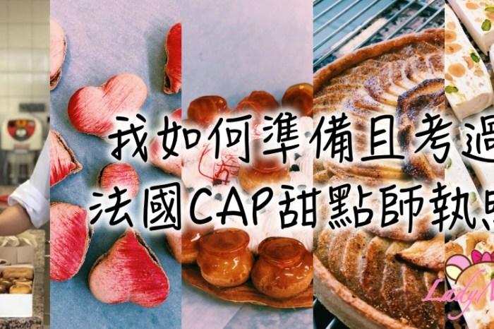 我如何準備且考過法國CAP甜點師執照|考試技巧/準備方向/考題科目/實際應考狀況