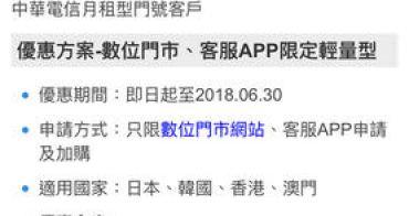 【旅遊】驚!!比淘寶蝦皮Sim卡還便宜中華電信上網國際漫遊(輕量級方案)日本、韓國、香港、澳門