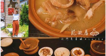 竹北美食 龍涎居-十種甘甜雞湯 體虛就是要來補ㄧ下元氣 滋補養生好物