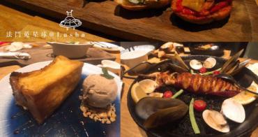 【食記】新竹- Go eat TAPAS Dining BAR🇪🇸 西班牙餐酒舘 充滿驚喜的異國風味料理