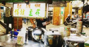 竹北美食 傳統豆花與大腸麵線 餐車一次滿足甜鹹