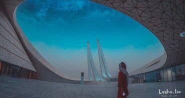 杜哈一日遊懶人包 搭乘卡達航空轉機玩全世界最有錢國家一圈