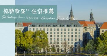 德國 德勒斯登 Dresden 住宿推薦-市區快捷假日酒店 Holiday Inn Express  Dresden City Centre 周圍環境熱鬧、房間乾淨整潔