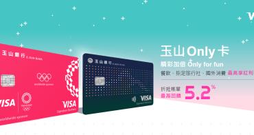 玉山 Only 信用卡|2019年超強現金回饋、免年費哩程神卡|6大廉價航空10%現金回饋、哩程累積 4.8元一哩