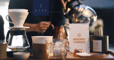竹北咖啡|歲月靜好行動咖啡車、顏值與技術兼具的流浪吧檯手