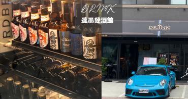 竹北美食| DR.INK 達墨餐酒館 |義式美食與自釀經典藍、白冠軍啤酒
