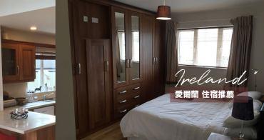 愛爾蘭住宿|都柏林市郊Airbnb住宿推薦 Celbridge Luxury Townhouse