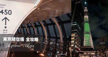 日本|東京必去景點 - 晴空塔Skytree交通、購票、相關資訊一篇搞定