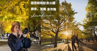 日本|東京賞楓、銀杏必去景點|国営昭和記念公園 交通、門票、三大景點、夜間點燈散步 全攻略