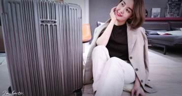 行李箱推薦|德國品牌NaSaDen行李箱新無憂系列、米羅鈦色與海德堡系列都是質感爆棚|旅遊必帶雪佛包