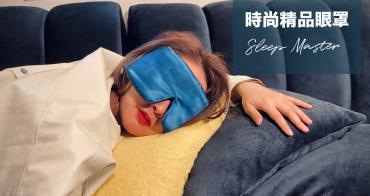 Sleep Master 精品睡眠用藍色眼罩 兼顧時尚的旅遊精品好物, 顛覆你對眼罩的想像