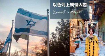 2020以色列上網推薦| 以色列上網怎麼解?當地購買?自備Sim卡?買斷wifi機哪個好?