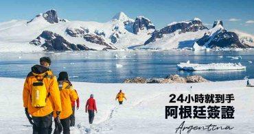 阿根廷簽證 用ESTA美簽申請,24小時內拿到阿根廷電子簽證!!挑戰最後一刻LAST MINUTE南極票