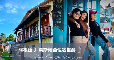阿根廷烏斯懷亞住宿推薦   Paz Centro Vintage 物超所值 近烏斯懷亞港、近鬧區