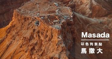 以色列自由行| 必去景點  世界遺產- 馬撒達Masada - 猶太人的聖地與精神堡壘、如何登上馬撒大山上的三種方法(上)