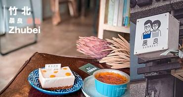 竹北下午茶 晨良甜點・小文青甜點店・Take a sweet 享受吧!我的晨良甜點時光