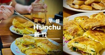 新竹早餐|美美早餐點心館 超酥脆雙蛋蛋餅 吃一次保證你愛上