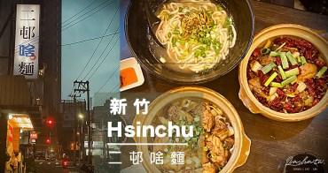新竹美食|二邨啥麵 ·令人難忘的濃濃眷村味 ·花雕雞麵、澆頭乾鍋雞麵